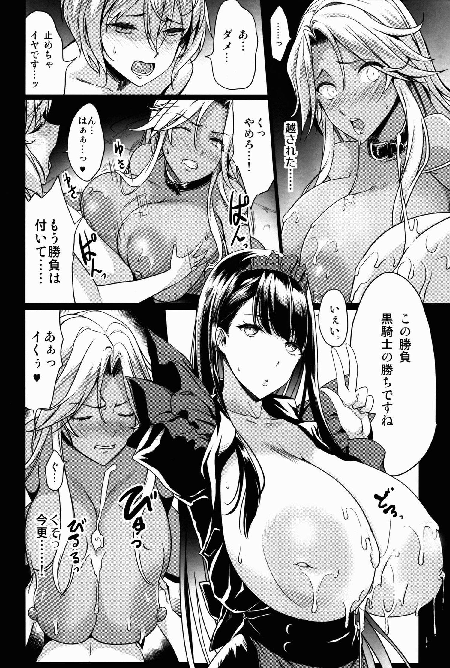 ショタに凌辱される女騎士www爆乳を弄られて母乳を出しまくる!!【エロ漫画・エロ同人】 (13)