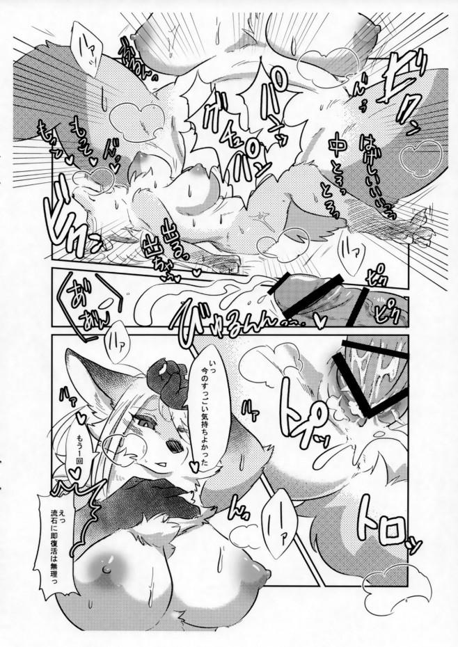 もふもふのケモノ娘とらぶらぶえっちwww獣の性欲がヤバいwww【エロ漫画・エロ同人】 (5)