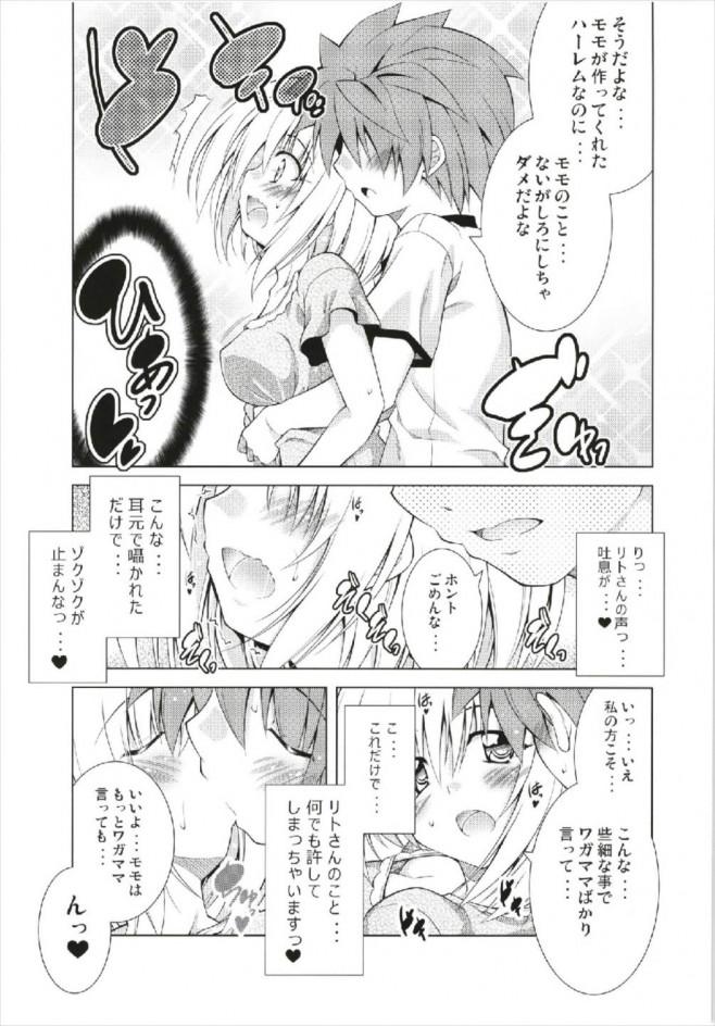 三姉妹とハーレム生活をするリトwww【ToLOVEる エロ漫画・エロ同人】 (88)