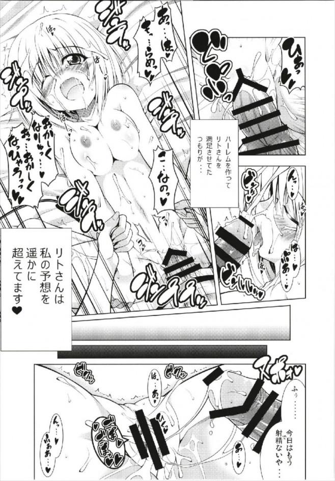 三姉妹とハーレム生活をするリトwww【ToLOVEる エロ漫画・エロ同人】 (36)