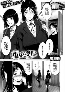 【エロ漫画・エロ同人】ブラコンのお姉さんが姉弟同士で初体験しちゃう♡
