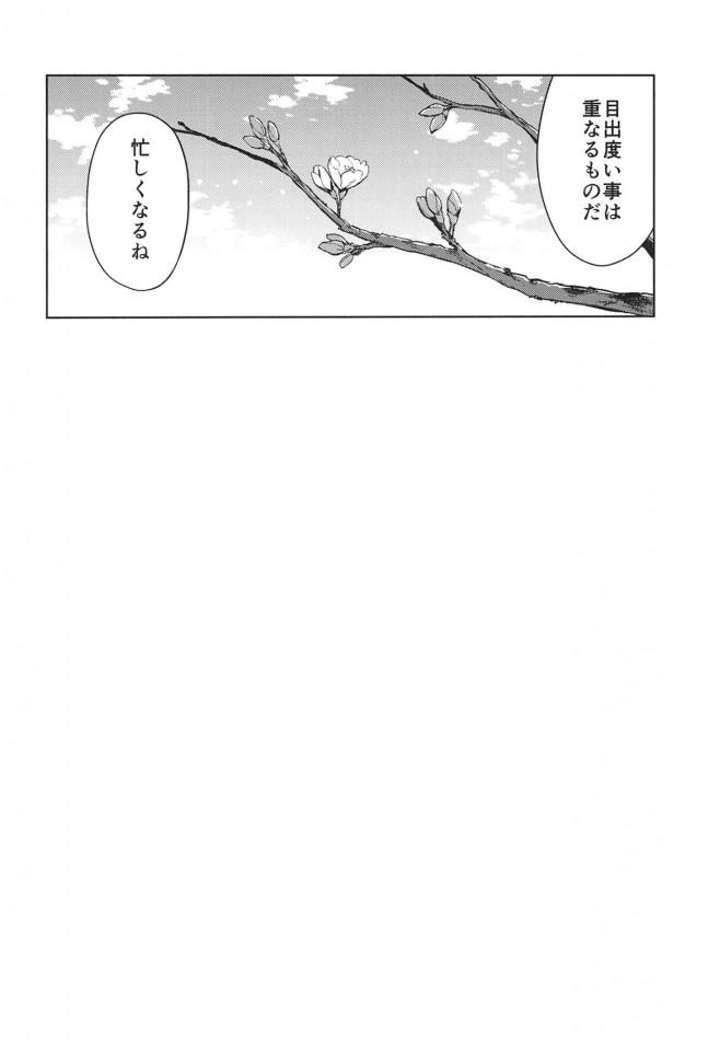 色んなメイドさんとお楽しみwwwお仕置スパンキングかららぶらぶえっちまでwww【エロ漫画・エロ同人】 (31)