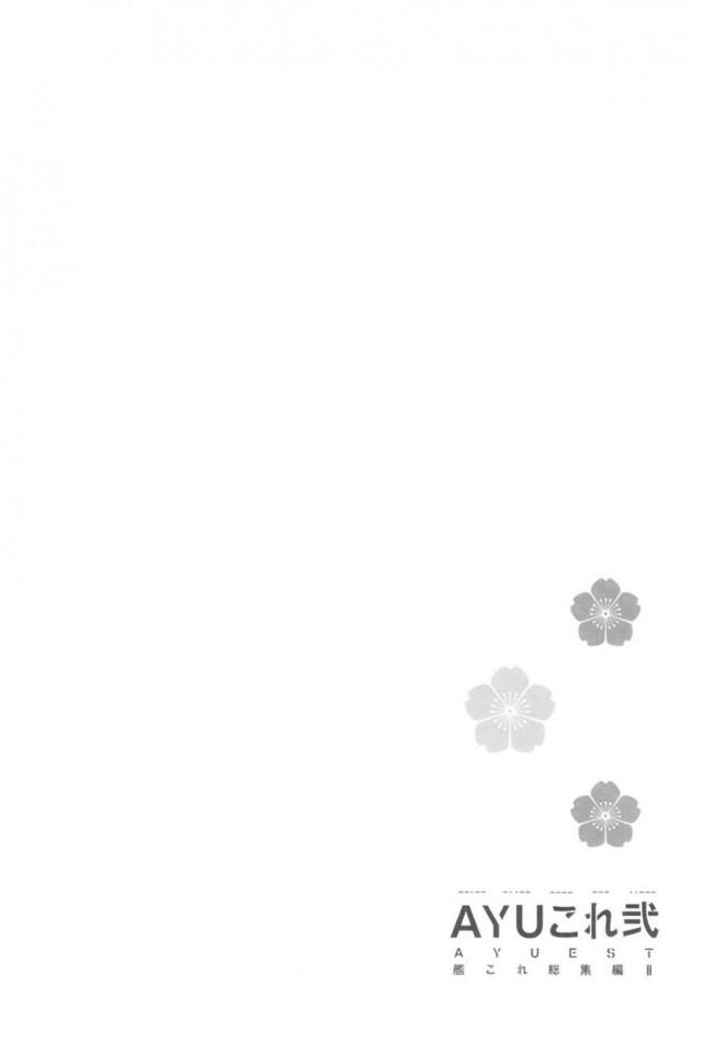 ケッコンしてもらえないことを気にする天津風や出撃させてもらえず抱かれる大和などいちゃらぶえっち総集編www【艦これ エロ漫画・エロ同人】 (97)