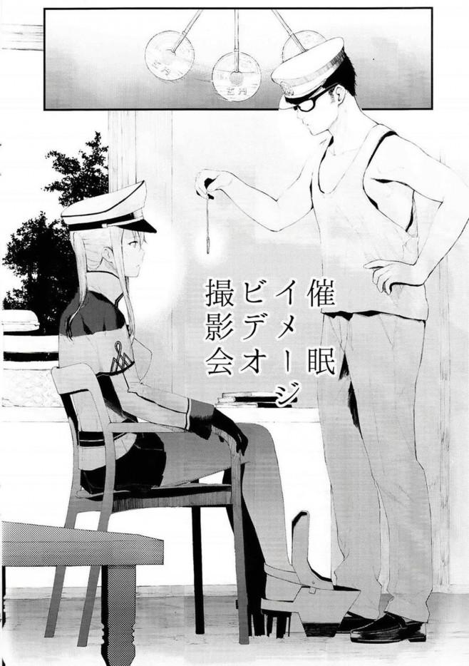 グラーフとビスマルクに催眠術をかけてエッチなイメージビデオ撮影をさせる!!【艦これ エロ漫画・エロ同人】 (3)