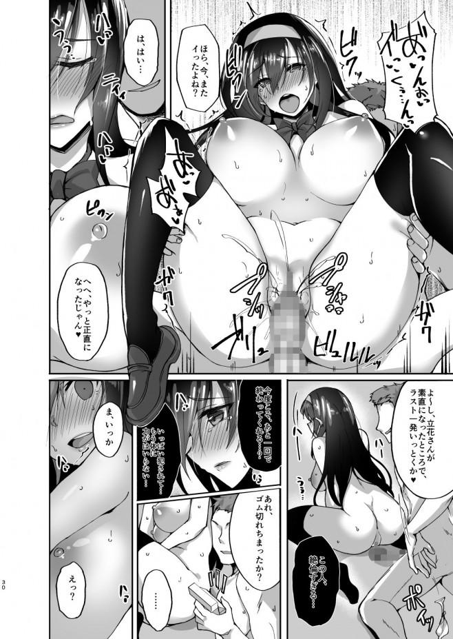 おとなしいくて可愛い内気な黒髪JKとお付き合いしたと思ったら寝取られてた件www【エロ漫画・エロ同人】 (29)