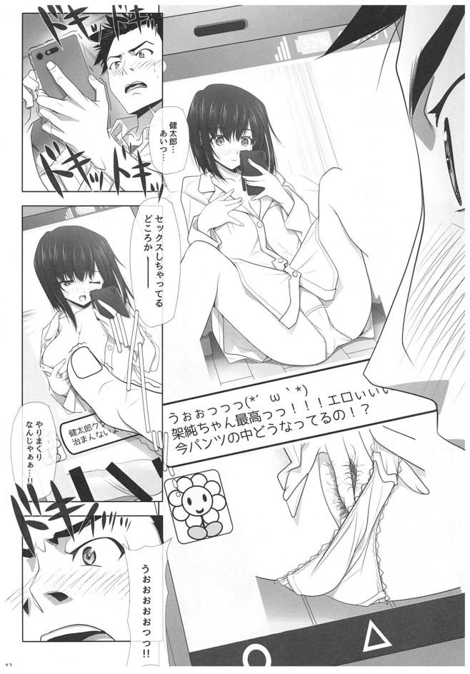 地味な黒髪JKの秘密を握って脅すwww彼氏がいるのに他の男に触られて潮吹きwww【エロ漫画・エロ同人】 (11)