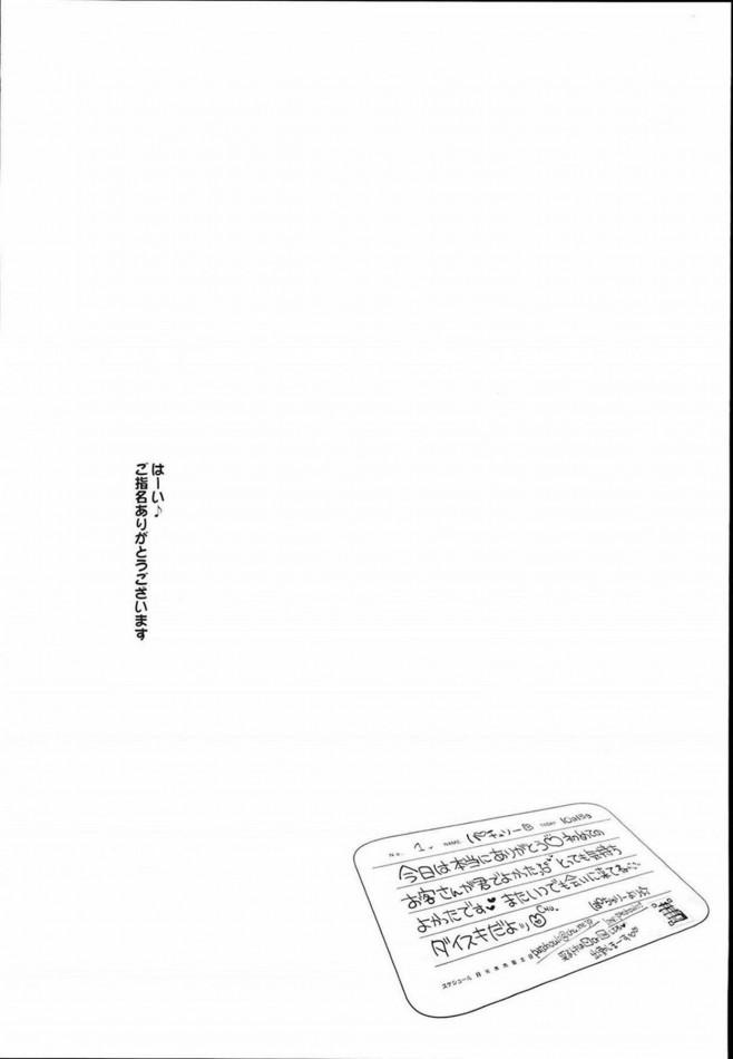 ソープ嬢のパチュリーちゃんのキツキツまんこに子宮の奥までたっぷり種付け♡♡♡【東方 エロ漫画・エロ同人】 (12)