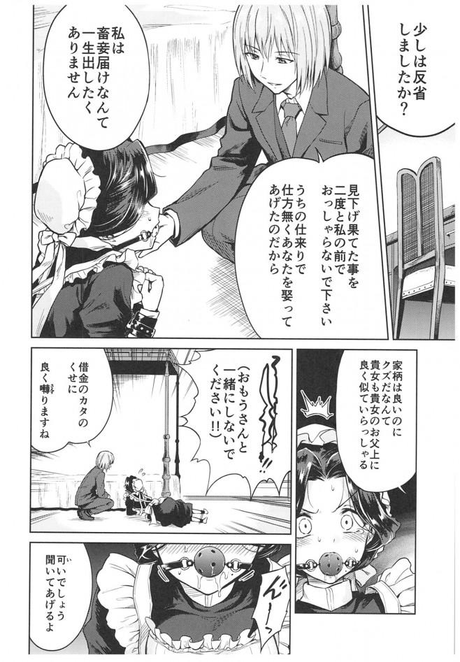 色んなメイドさんとお楽しみwwwお仕置スパンキングかららぶらぶえっちまでwww【エロ漫画・エロ同人】 (47)