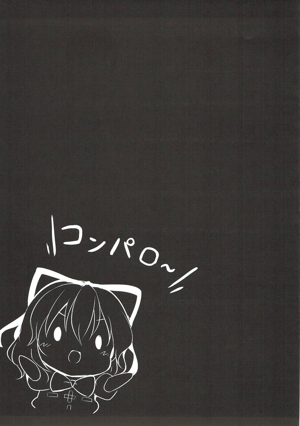ちっちゃなお口で必死にチンコくわえこむメディスン・メランコリーちゃんかわいすぎぃぃ♡♡♡【東方 エロ漫画・エロ同人】 (20)