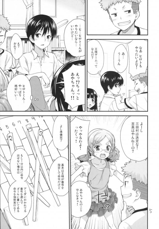 【エロ漫画】小学生が王様ゲーム!?どんどん過激な命令になっていくwwwwww【無料 エロ同人誌】 (4)