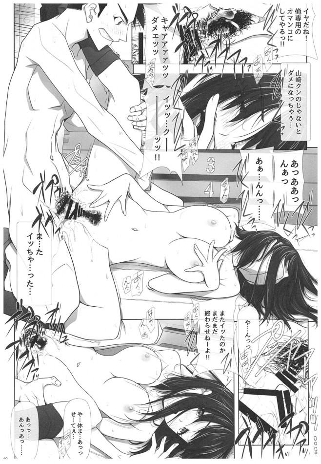 地味な黒髪JKの秘密を握って脅すwww彼氏がいるのに他の男に触られて潮吹きwww【エロ漫画・エロ同人】 (39)