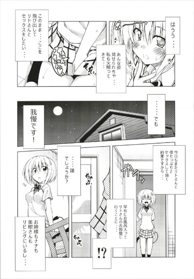 三姉妹とハーレム生活をするリトwww【ToLOVEる エロ漫画・エロ同人】 (81)