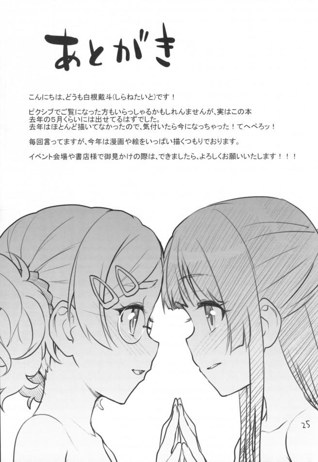 【エロ漫画】小学生が王様ゲーム!?どんどん過激な命令になっていくwwwwww【無料 エロ同人誌】 (24)