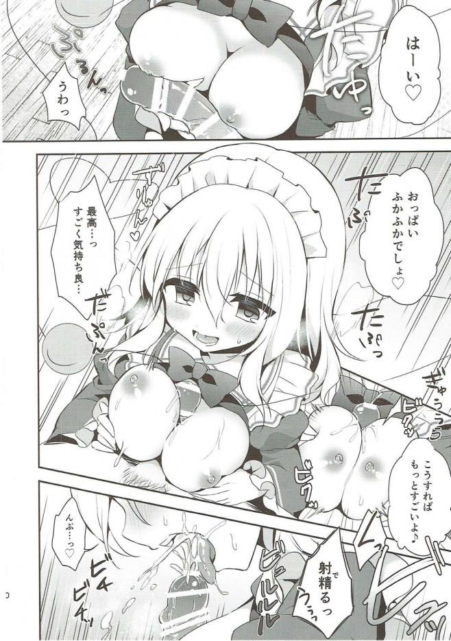 メイド服を着たこいしちゃんといちゃらぶえっちwww【東方 エロ漫画・エロ同人】 (10)