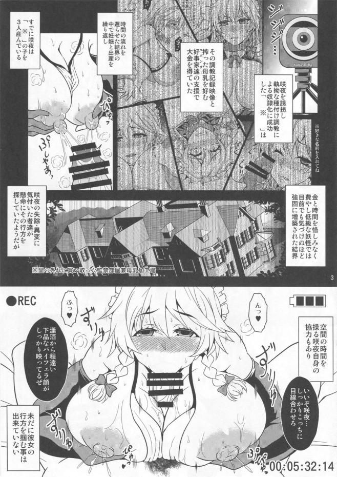誘拐されて完堕ちしてしまった咲夜wwwww母乳を出しながら感じまくる♪【東方 エロ漫画・エロ同人】 (2)