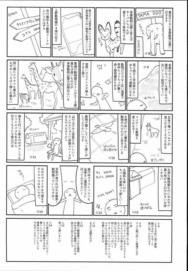 ソープ嬢のパチュリーちゃんのキツキツまんこに子宮の奥までたっぷり種付け♡♡♡【東方 エロ漫画・エロ同人】 (24)