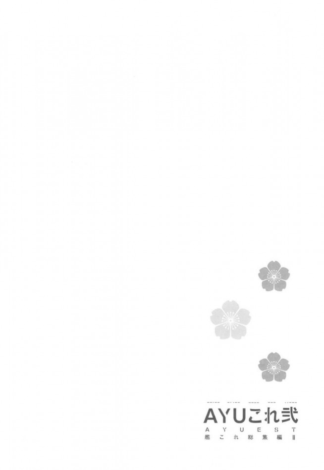ケッコンしてもらえないことを気にする天津風や出撃させてもらえず抱かれる大和などいちゃらぶえっち総集編www【艦これ エロ漫画・エロ同人】 (79)