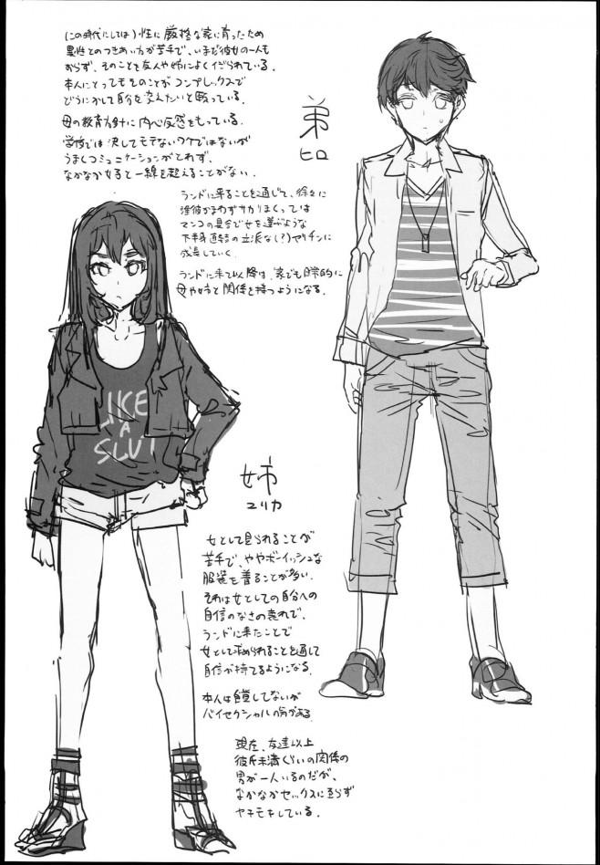 母さん水龍敬ランドで働くことにしたの・・・そう言った時の子どもたちの驚いた顔が忘れられない・・・【エロ漫画・エロ同人】 (40)