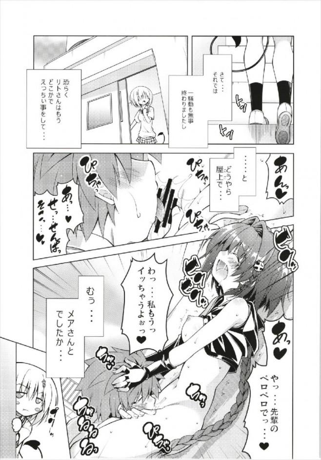 三姉妹とハーレム生活をするリトwww【ToLOVEる エロ漫画・エロ同人】 (100)
