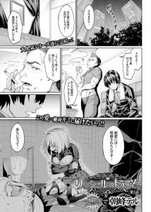 【エロ漫画・エロ同人】何人もの女の子をイカせまくっちゃう♡