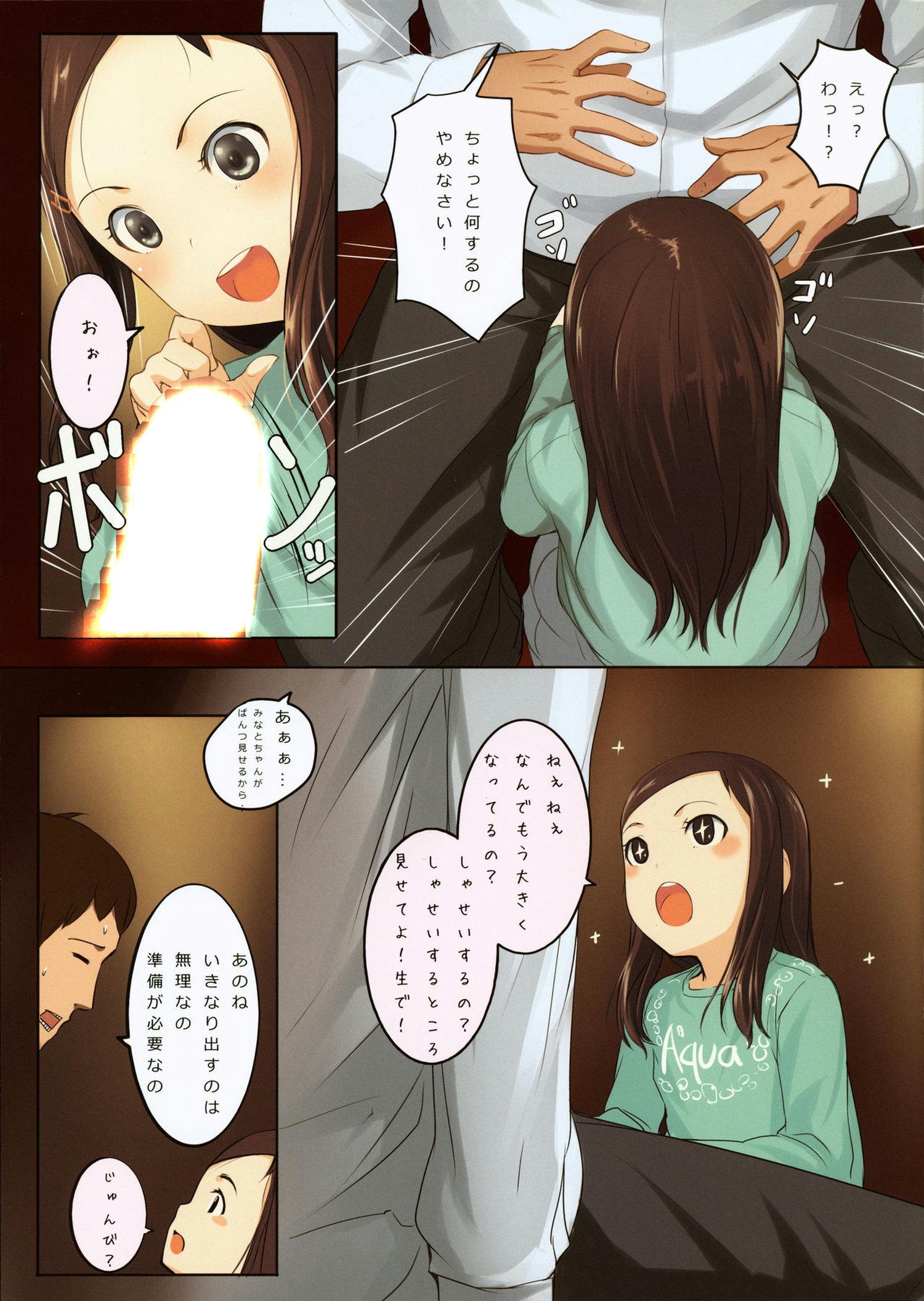 好奇心旺盛などすけべ幼女がオジサンの生ちんぽを見て大興奮しちゃう♡♡♡【エロ漫画・エロ同人】 (5)