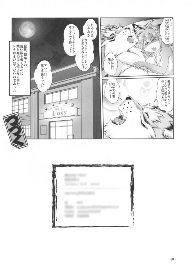 ライオン似の獣娘を獣男が、ラブホで両思いイチャラブセックスw【エロ漫画・エロ同人】 (31)