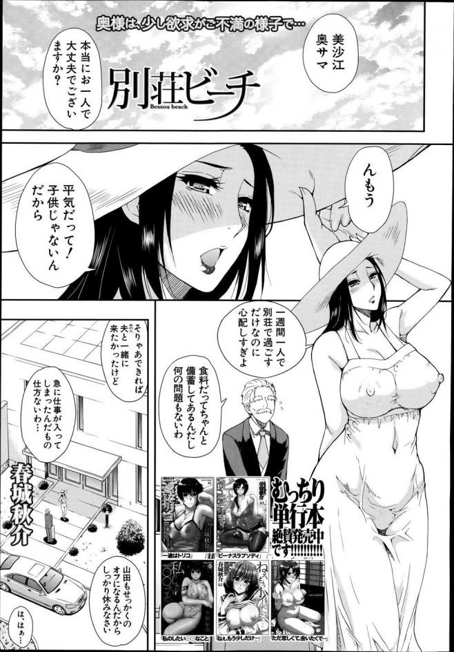 【エロ漫画・エロ同人誌】夫以外の若い男の人とSEXしちゃう♡