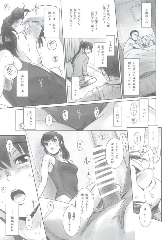 セックスはしないけどエロい関係のJKといつかは…と思っていたらあっさり寝取られたwww【エロ漫画・エロ同人】 (18)