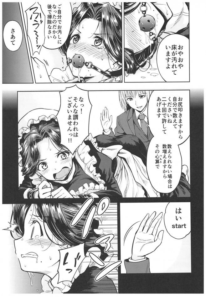 色んなメイドさんとお楽しみwwwお仕置スパンキングかららぶらぶえっちまでwww【エロ漫画・エロ同人】 (42)