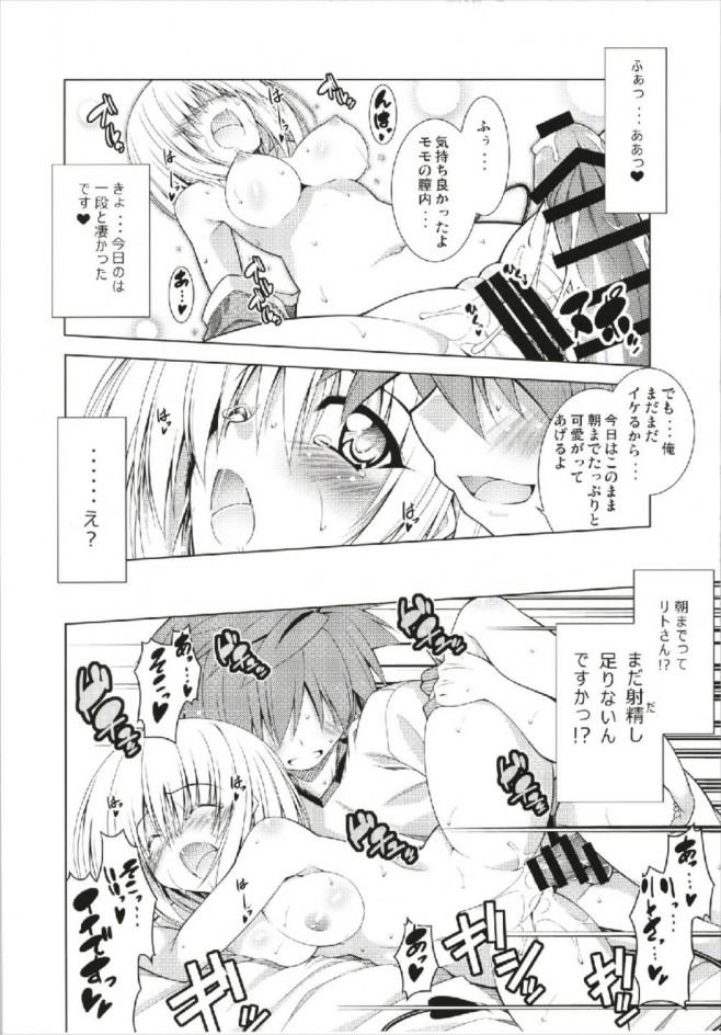三姉妹とハーレム生活をするリトwww【ToLOVEる エロ漫画・エロ同人】 (35)