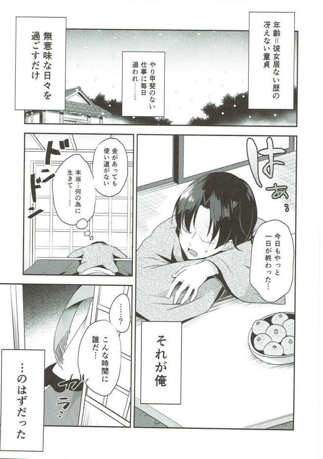 メイド服を着たこいしちゃんといちゃらぶえっちwww【東方 エロ漫画・エロ同人】 (3)