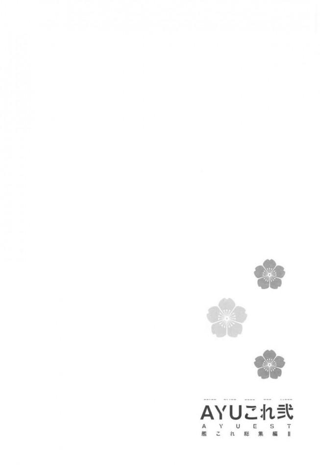 ケッコンしてもらえないことを気にする天津風や出撃させてもらえず抱かれる大和などいちゃらぶえっち総集編www【艦これ エロ漫画・エロ同人】 (115)