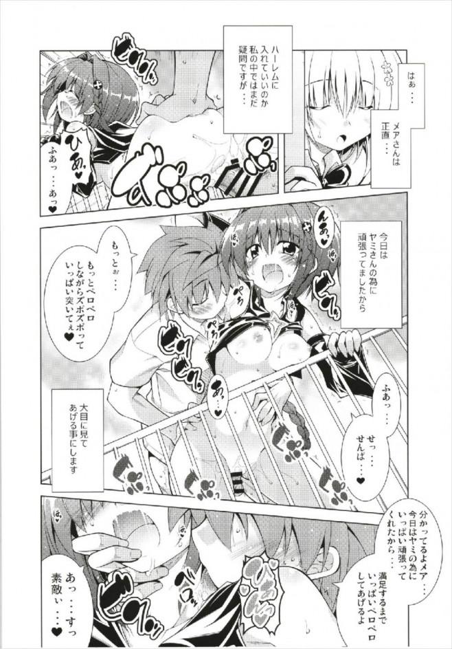 三姉妹とハーレム生活をするリトwww【ToLOVEる エロ漫画・エロ同人】 (101)