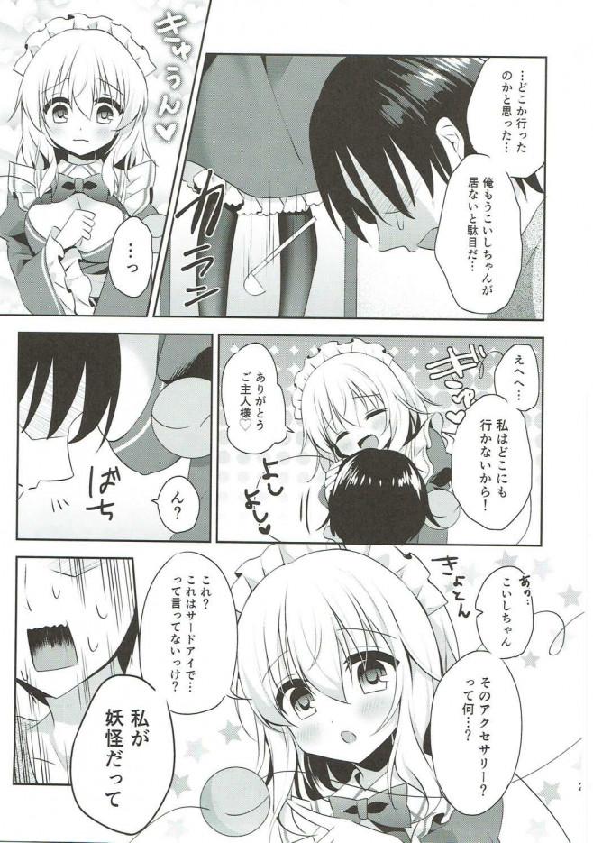 メイド服を着たこいしちゃんといちゃらぶえっちwww【東方 エロ漫画・エロ同人】 (21)