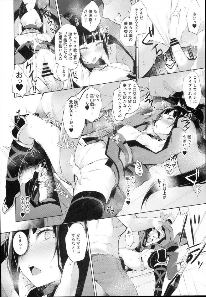 【エロ漫画】体術の天才とチヤホヤされても、こっちは相変わらずねぇw【無料 エロ同人誌】 (13)