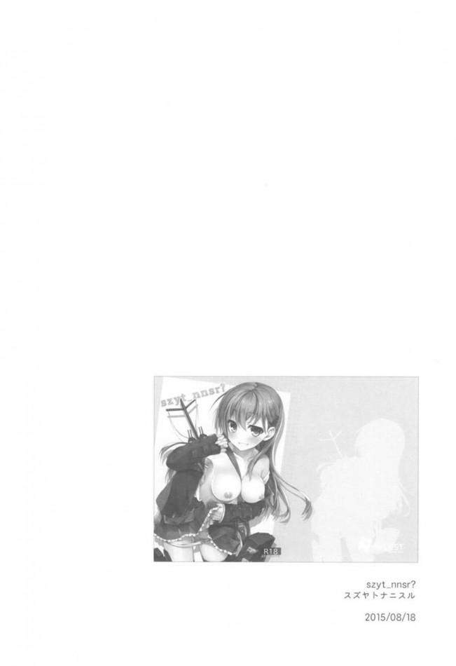 ケッコンしてもらえないことを気にする天津風や出撃させてもらえず抱かれる大和などいちゃらぶえっち総集編www【艦これ エロ漫画・エロ同人】 (99)