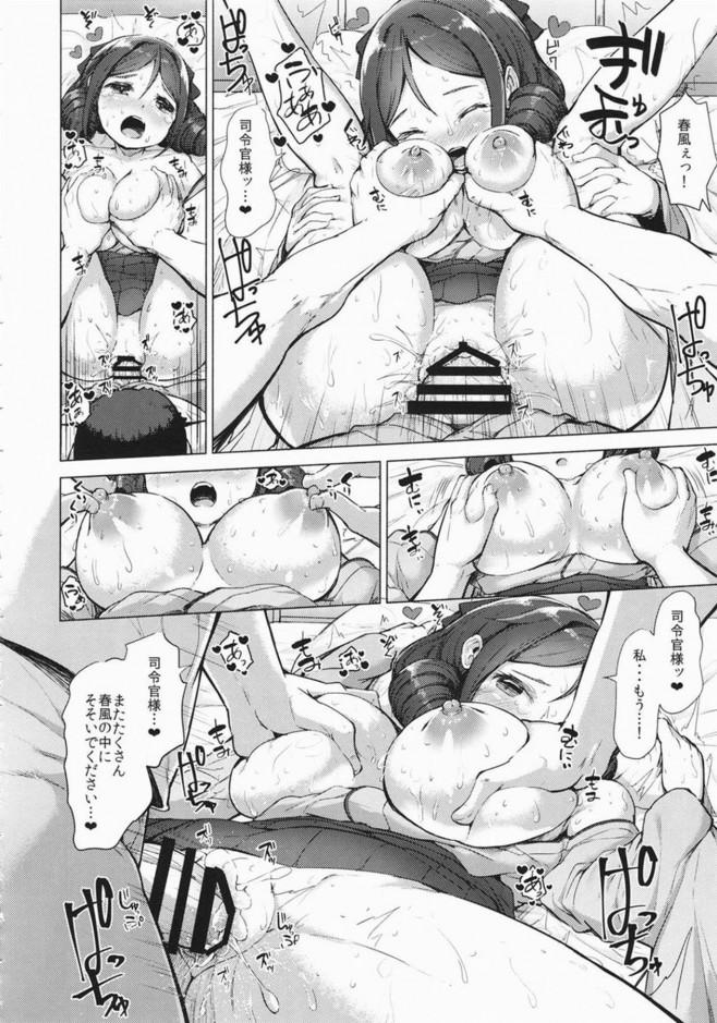 司令官様は本当に春風の胸が好きなのですねw朝から求められて・・・私も胸が高鳴っておりますwww【艦これ エロ漫画・エロ同人】 (25)