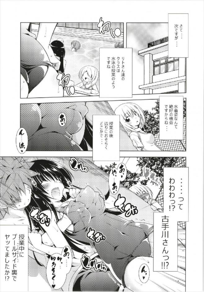 三姉妹とハーレム生活をするリトwww【ToLOVEる エロ漫画・エロ同人】 (74)