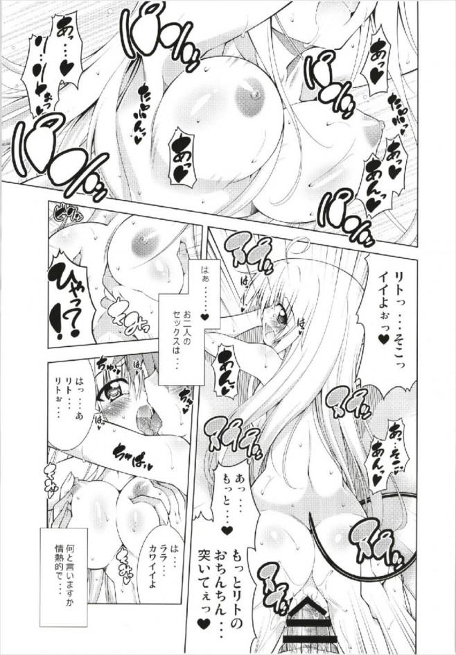三姉妹とハーレム生活をするリトwww【ToLOVEる エロ漫画・エロ同人】 (28)