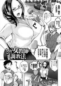 【エロ漫画・エロ同人】厳しい女教師が教え子に弱み握られて調教され従順雌犬状態にwww