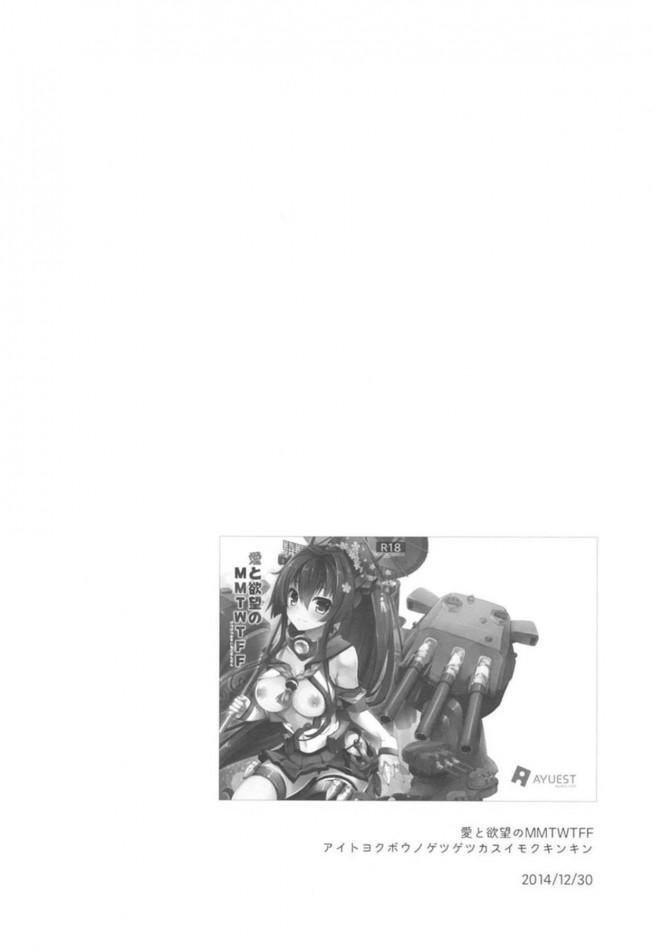 ケッコンしてもらえないことを気にする天津風や出撃させてもらえず抱かれる大和などいちゃらぶえっち総集編www【艦これ エロ漫画・エロ同人】 (57)
