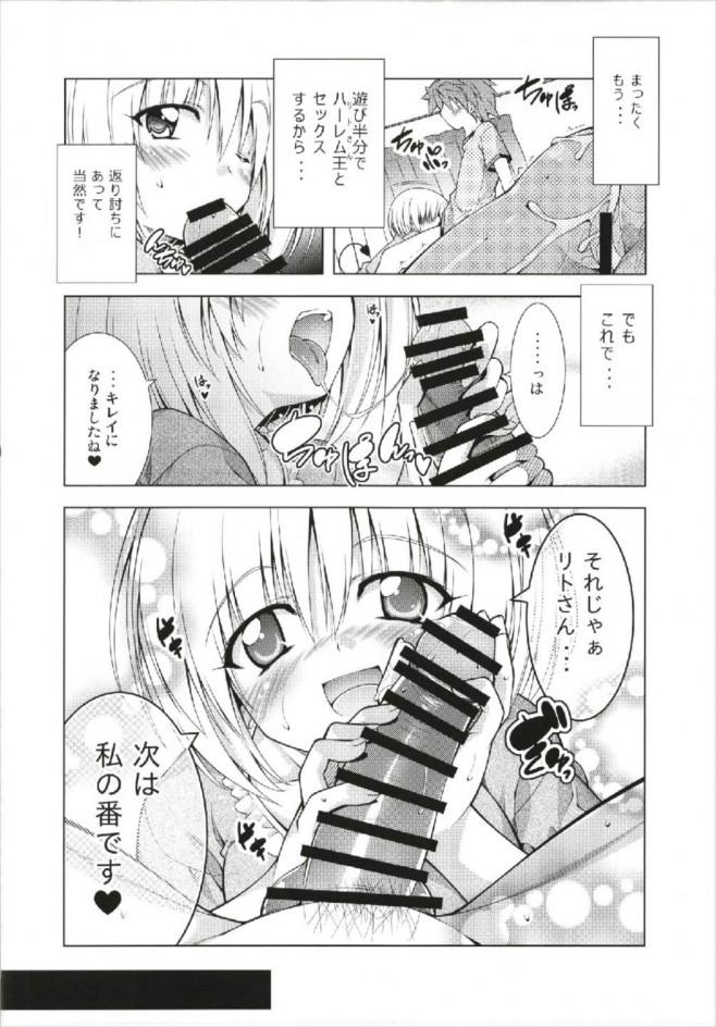 三姉妹とハーレム生活をするリトwww【ToLOVEる エロ漫画・エロ同人】 (67)