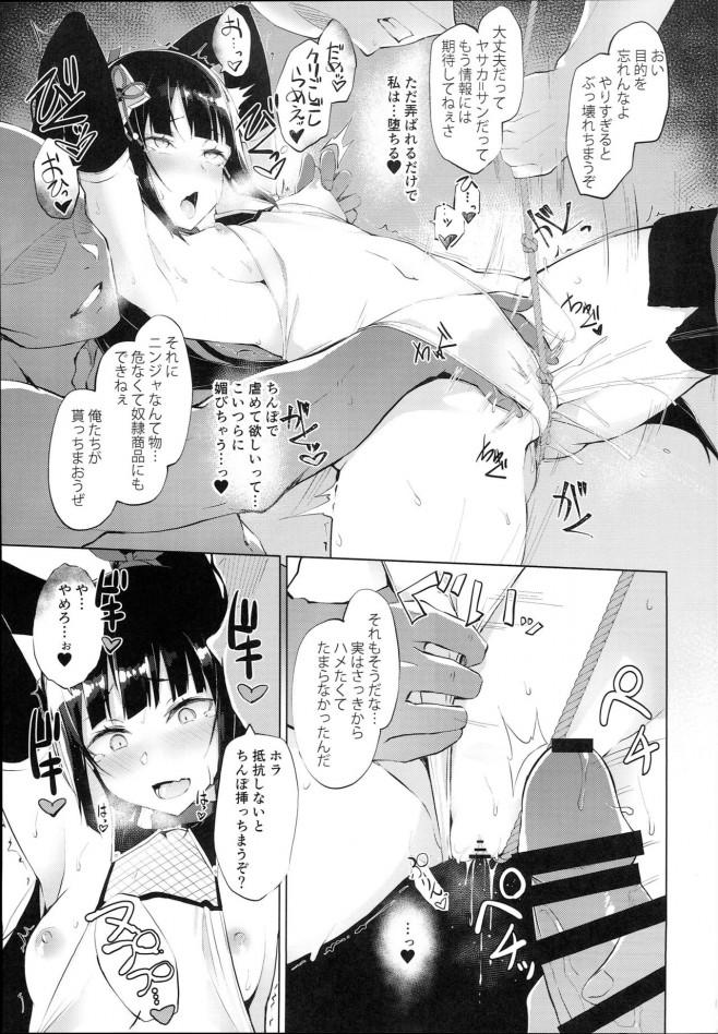 【エロ漫画】体術の天才とチヤホヤされても、こっちは相変わらずねぇw【無料 エロ同人誌】 (20)