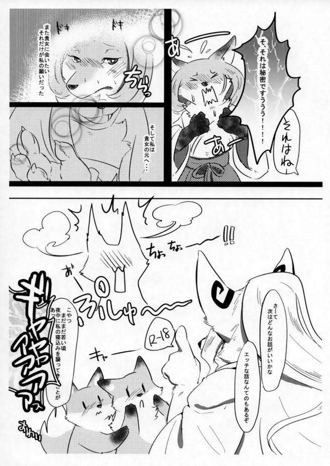 もふもふのケモノ娘とらぶらぶえっちwww獣の性欲がヤバいwww【エロ漫画・エロ同人】 (16)