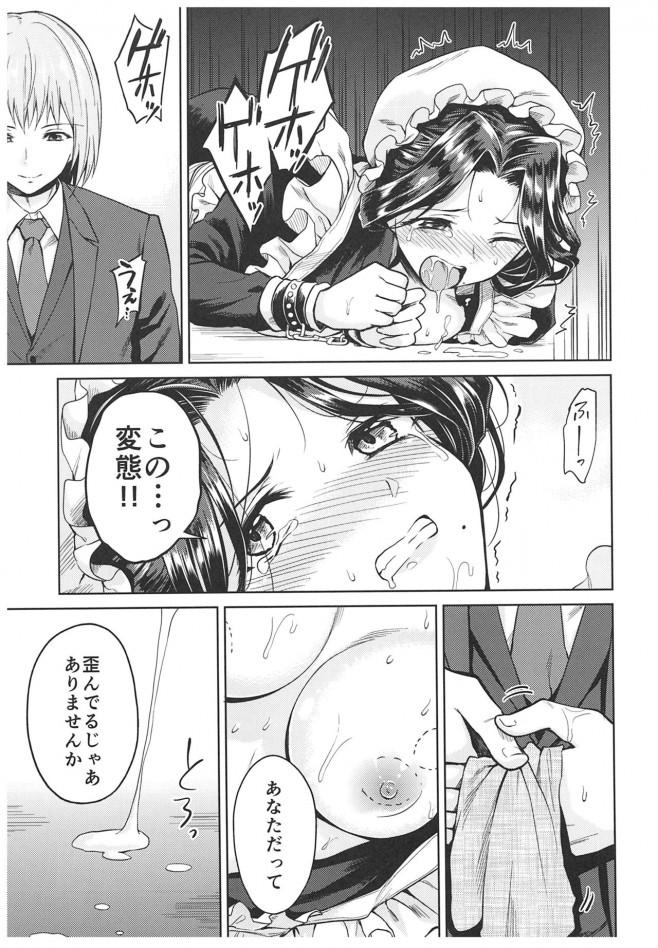 色んなメイドさんとお楽しみwwwお仕置スパンキングかららぶらぶえっちまでwww【エロ漫画・エロ同人】 (51)
