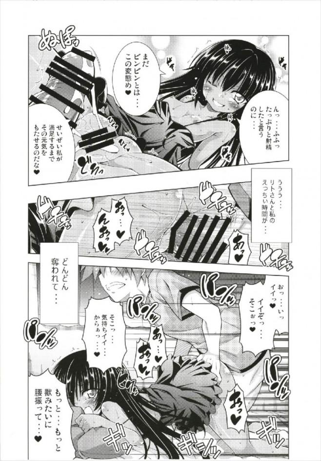 三姉妹とハーレム生活をするリトwww【ToLOVEる エロ漫画・エロ同人】 (63)