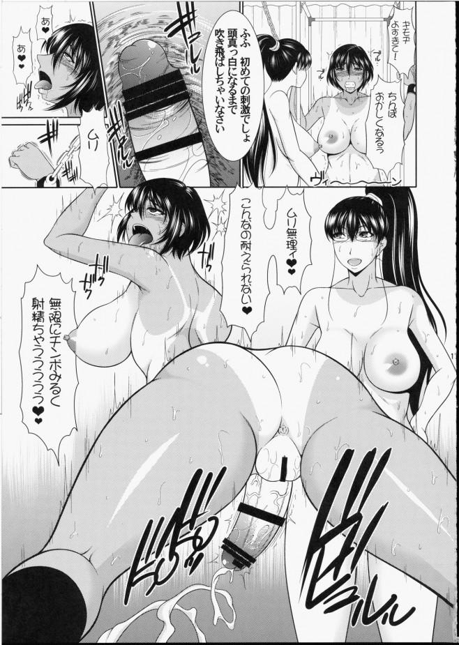 【エロ漫画】あの先生?・・・何を?・・・ちょっとお仕置きだwああぁ!もう射精る!搾り取られるううぅ!!【無料 エロ同人誌】 (14)