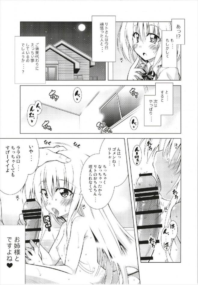 三姉妹とハーレム生活をするリトwww【ToLOVEる エロ漫画・エロ同人】 (104)