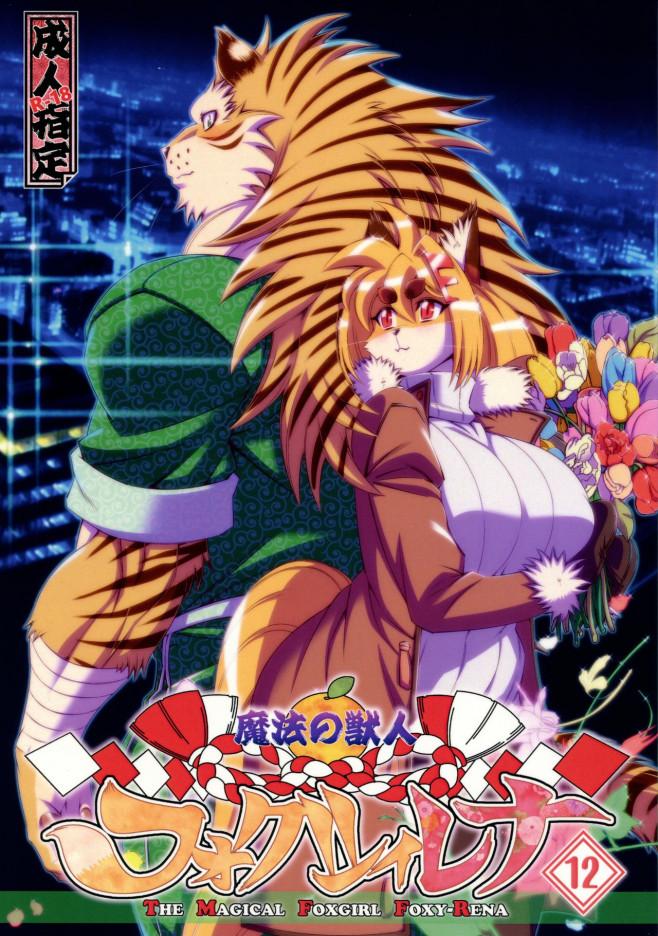 ライオン似の獣娘を獣男が、ラブホで両思いイチャラブセックスw【エロ漫画・エロ同人】(1)