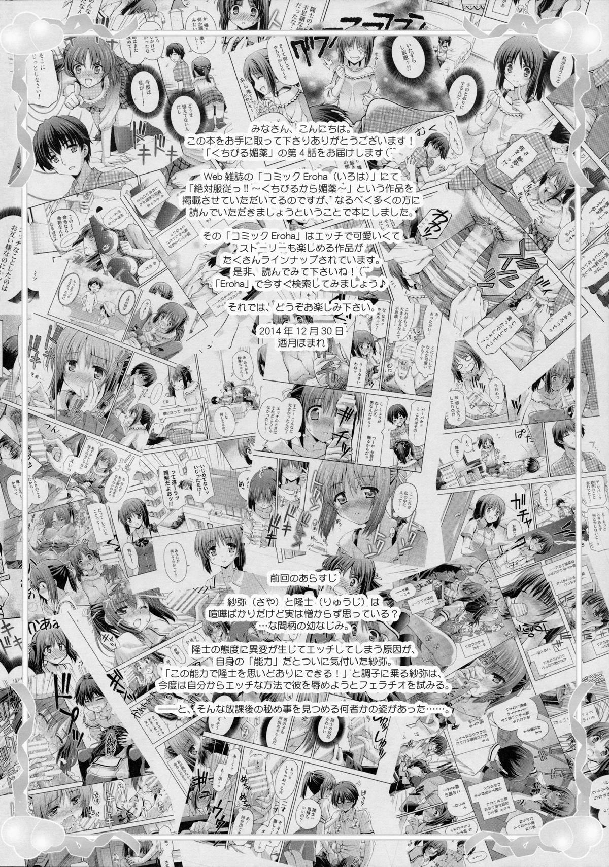 なんでもいうことを聞かせられる媚薬で意中の男の子と学校でセックスするJKwww【エロ漫画・エロ同人】 (3)
